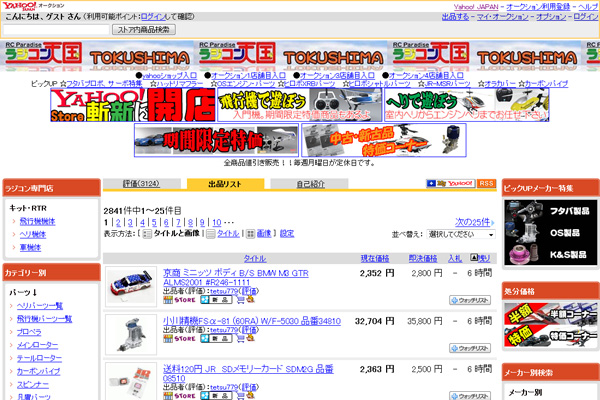 http://storeuser17.auctions.yahoo.co.jp/jp/user/tetsu779